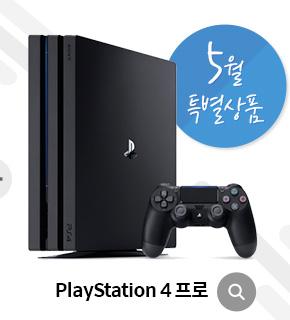 5월 특별상품 PlayStation4 프로