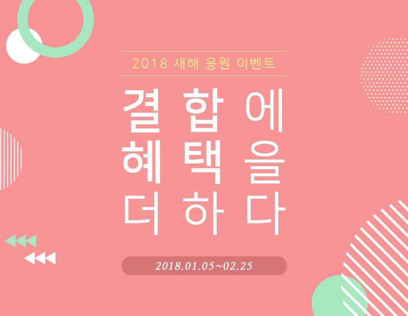 2018 새해 응원 이벤트! 결합에 혜택을 더하다.
