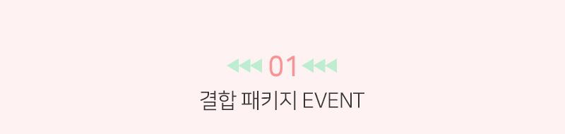 1. 결합 패키지 EVENT