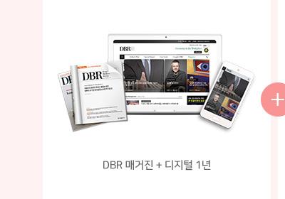 DBR매거진+디지털 1년