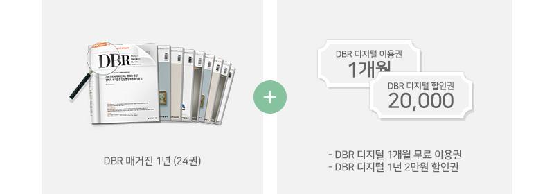 DBR 매거진 1년 (24권) + DBR 디지털 1개월 무료 이용권 + DBR 디지털 1년 2만원 할인권