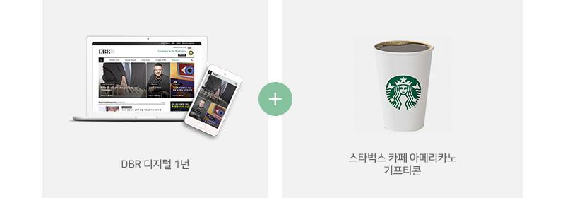 DBR 디지털 1년 + 스타벅스 카페 아메리카노 기프티콘