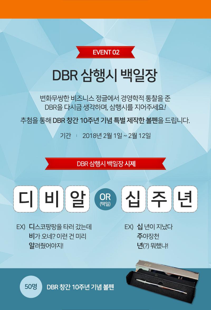 DBR 10주년 기념 이벤트 2. DBR 삼행시 백일장