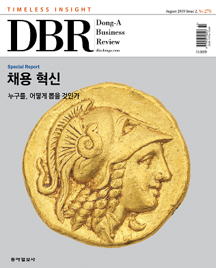 [eBook] DBR 279호